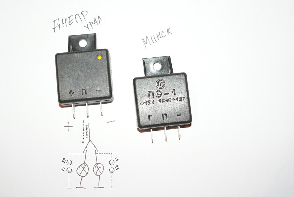 Реле поворотов на минск схема подключения